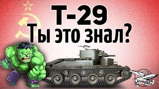 Т-29 - Он офигенный! Ты это знал? - Гайд