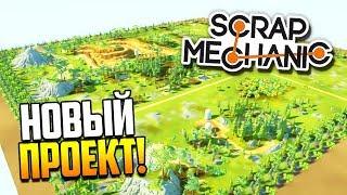 НОВЫЙ БОЛЬШОЙ ПРОЕКТ! | Scrap Mechanic