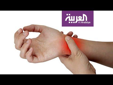 العرب اليوم - شاهد: تعرَّف على آلام متلازمة