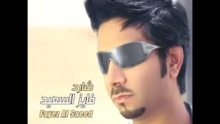 مازيكا Fayez Al Saeed ... Raje Nafsak | فايز السعيد ... راجع نفسك تحميل MP3