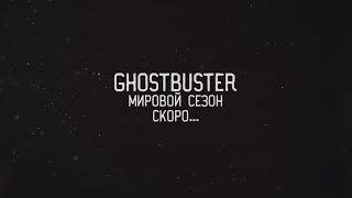 ВСЕ ЗАБРОШКИ ИЗ 3 СЕЗОНА GhostBuster | Дима записал песню - ЗДЕСЬ КТО-НИБУДЬ ЕСТЬ?