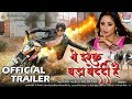YEH ISHQ BADA BEDARDI HAI | OFFICIAL TRAILER 2018 | ROHIT RAJ YADAV,RANI CHATERJEE, GUNJAN PANT video download