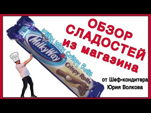 СЛАДОСТИ ИЗ ЕВРОПЫ ✪ Профессиональный обзор сладостей ✪ MilkyWay Crispy Rolls ✪ Мнение профессионала