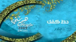 تحميل و استماع نشيد ¦¦ حط كفك - محمد مطري ¦¦ من البوم هزتني - ايقاع MP3