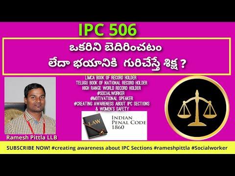 బెదిరింపులకు పాల్పడితె ,భయానికి గురిచేస్తే -శిక్ష ?#IPC506 Punishment for criminal intimidation
