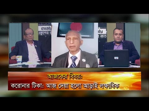Ekusher Rat || একুশের রাত || করোনার টিকা: আজ দেয়া হলো আড়াই লক্ষাধিক || 18 February 2021| Talk Show