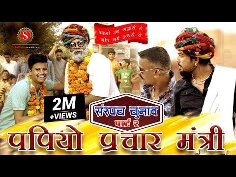 पंकज शर्मा की सबसे शानदार कॉमेडी | सरपंच चुनाव | Pankaj Sharma New Comedy | शर्मा फिल्म स्टूडियो