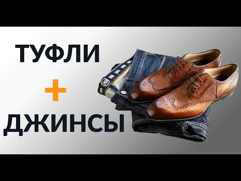 Как носить джинсы с туфлями   3 правила