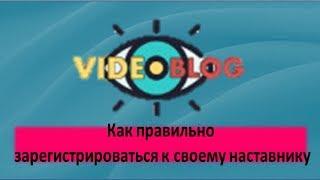 Видеоблог/ Как правильно зарегистрироваться к своему наставнику