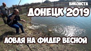 Удочку для рыбалки донецк