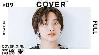 """【COVER GIRL vol.9 """"高橋愛""""】FULL ver"""