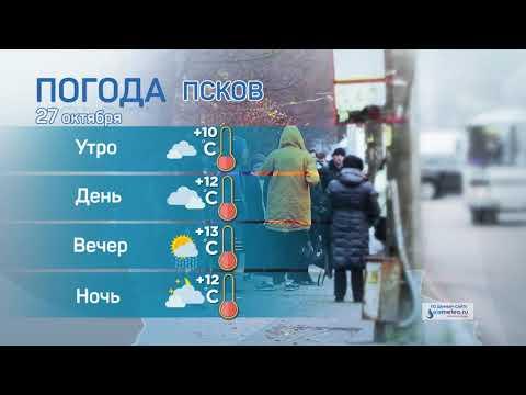 Прогноз погоды / 27.10.2020