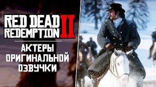 «Red Dead Redemption 2» — Актеры оригинальной озвучки | Основной актерский состав RDR 2