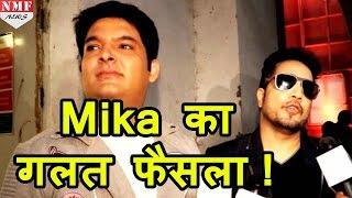 Kapil Sharma की तारीफ करना Mika Singh को पड़ा भारी