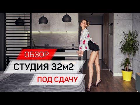 Обзор квартиры / Студия 32 м2 / Дизайн интерьера под сдачу