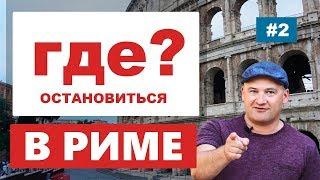 Где остановиться в Риме? Какой отель в Риме? Безопасный квартал