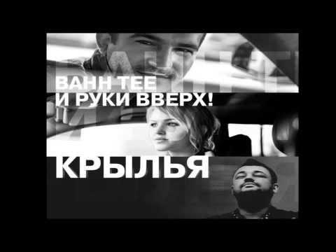 Bahh Tee & Руки Вверх - Крылья (Tony Awake Remix)