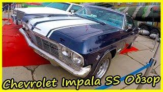 Chevrolet Impala SS Обзор и История Модели. Американские легендарные маслкары 70-х
