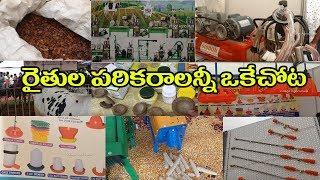 రైతుల పరికరాలు   Farmers Agriculture Equipment Details   Dairy, Poultry, Vegetable Seeds, Weeders