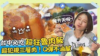 【下班Go Fun吧!】台中美食第二彈!擄獲台中人一輩子的在地美食!