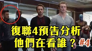 復仇者聯盟4終局之戰電影預告解析#4-阻止過去的薩諾斯?  電影預告分析AVENGERS 4: Endgame Trailer Breakdown Part4