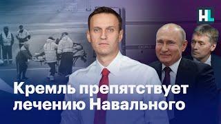 Кремль препятствует лечению Навального