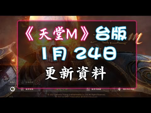 天堂M-台版01月24日更新詳情-紅色妖魔活動