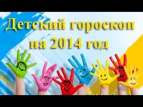 Детский гороскоп на 2014 год Рак