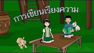 สื่อการเรียนการสอน การเขียนเรียงความ ป.5 ภาษาไทย