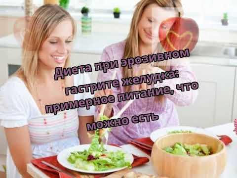 Диета при эрозивном гастрите желудка: примерное питание, что можно есть