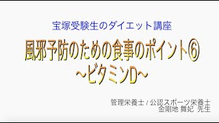 宝塚受験生のダイエット講座〜風邪予防のための食事のポイント⑥ビタミンD〜 のサムネイル