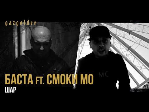 Шар ft. Баста / Смоки Мо