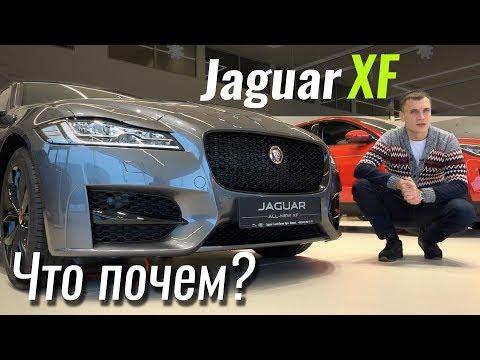 Jaguar  XF Седан класса E - тест-драйв 1