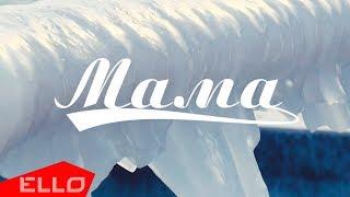Макс Клещин - Мама (feat. Виктор Дудко) / ELLO UP^ /