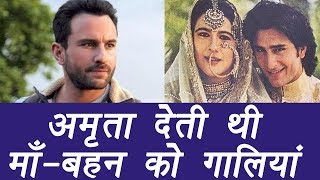 Saif Ali Khan REVEALS Amrita Singh ABUSED my Mother & Sister | FilmiBeat