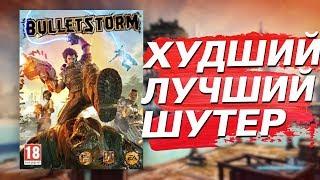 Bulletstorm — для Мужчин