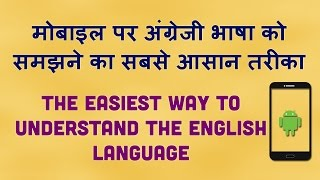 How to Translate from English to Hindi Online on Mobile?  [ hindi-हिन्दी / urdu-اردو ]