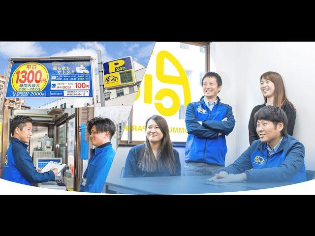 【2022年新卒募集中】株式会社イーエスプランニング 新卒採用ムービー