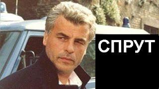 """Актёры сериала """"СПРУТ"""" 33 года спустя"""