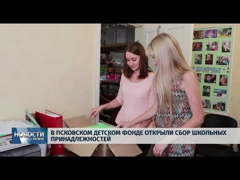Новости Псков 16.07.2019 / Детский фонд открыл сбор школьных принадлежностей