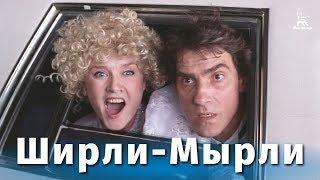 Ширли-Мырли (комедия. реж. Владимир Меньшов, 1995 г.)