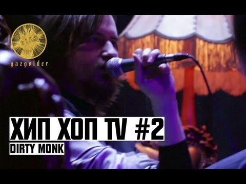 Хип Хоп TV - Dirty Monk (Выпуск Второй)