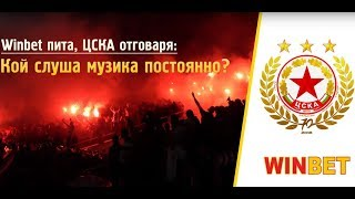 Winbet пита, ЦСКА отговаря
