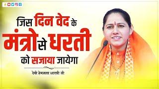 Jis Din Ved ke mantro ko  Bhajan by Hemlata shastri ji