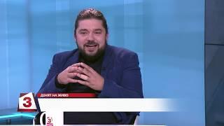 """""""Денят на живо"""", 19.11.2018: Протестите – кой за какво и от кого е недоволен"""
