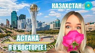 Никогда бы не подумала, что Астана выглядит ТАК. Астана Казахстан