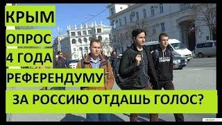 Крым. Опрос. Отдашь голос за Россию спустя 4 года?