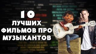 10 ФИЛЬМОВ О МУЗЫКАНТАХ, КОТОРЫЕ СТОИТ ПОСМОТРЕТЬ