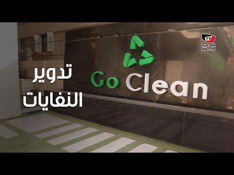 «جو كلين - Go Clean».. كيف تحافظ على البيئة وتربح أموالا؟