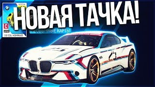 Asphalt 9 Legends #8 - ОТКРЫЛ КОНЦЕПТ BMW 3.0 CSL HOMMAGE! ЛУЧШАЯ МАШИНА ДЛЯ 2 СЕЗОНА!
